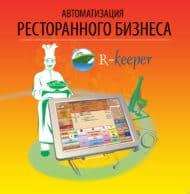 r-keeper-cl
