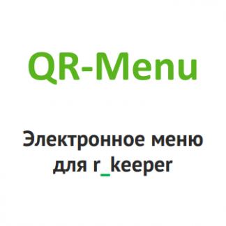 QR-Menu в Саратове